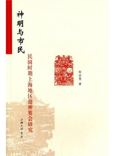 神明与市民-民国时期上海地区迎神赛会研究
