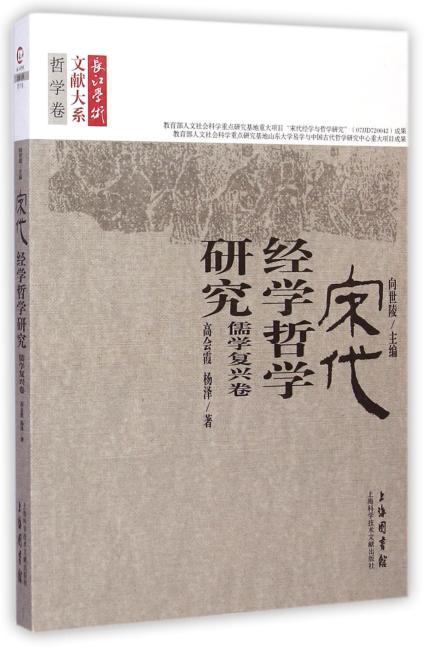 宋代经学哲学研究·儒学复兴卷