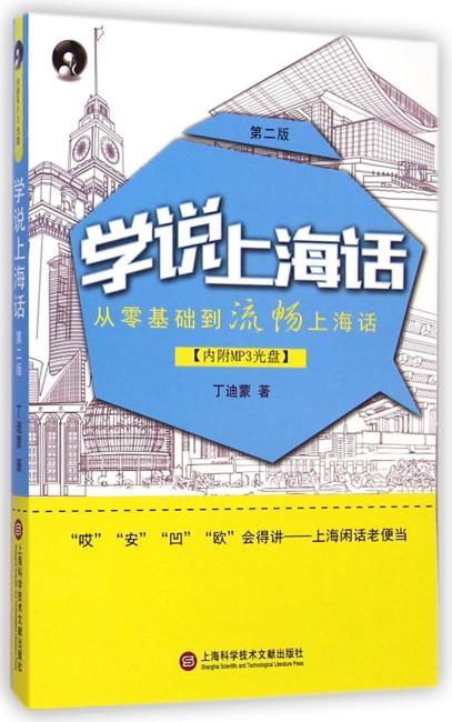 学说上海话(第二版)