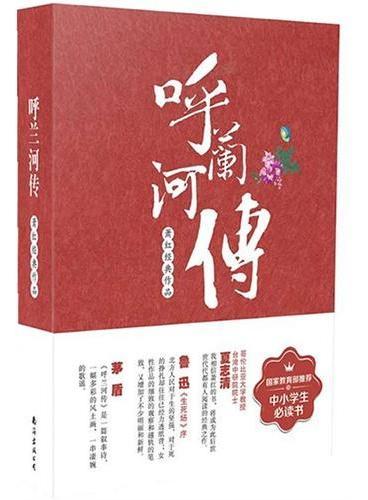 中国现当代文学系列:呼兰河传