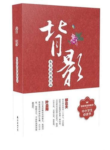中国现当代文学系列:背影