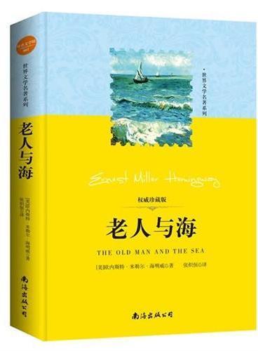 世界文学名著:老人与海