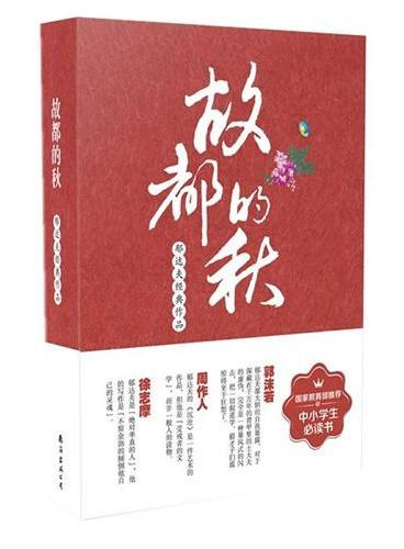 中国现当代文学系列:故都的秋