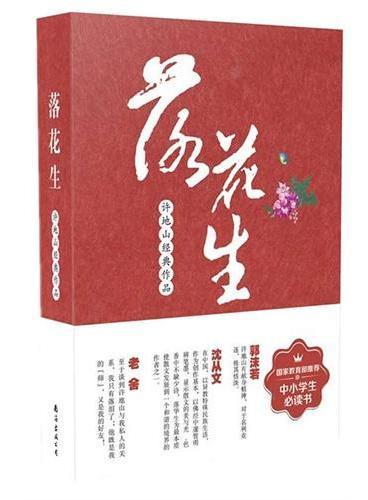 中国现当代文学系列:落花生