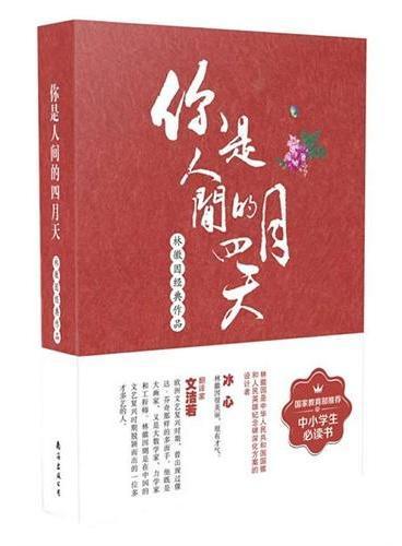 中国现当代文学系列:你是人间的四月天