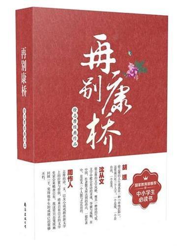 中国现当代文学系列:再别康桥