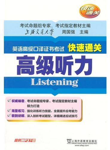 英语高级口译证书考试快速通关:高级听力(附mp3下载)