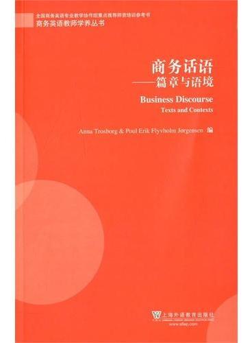 商务英语教师学养丛书:商务话语:篇章与语境