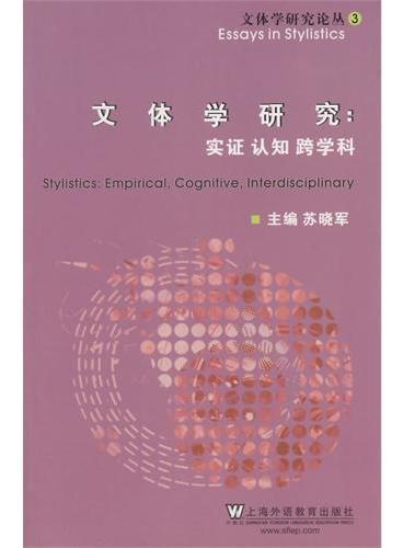 文体学研究论丛3:文体学研究:实证 认知 跨学科