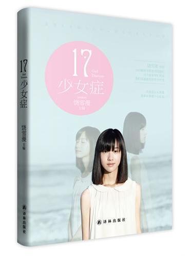 17 少女症(没有人永远17岁,但永远有人17岁!饶雪漫领衔,11位畅销书作者共同创作!12个故事帮忙作证,我们余温犹存的年少时光!)