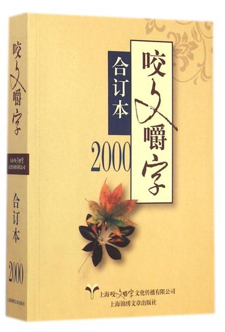 2000年《咬文嚼字》合订本(平)