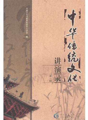 中华传统文化讲演录