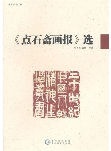 20世纪中国人的精神生活丛书-《点石斋画报》选