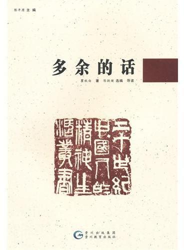 20世纪中国人的精神生活丛书-多余的话