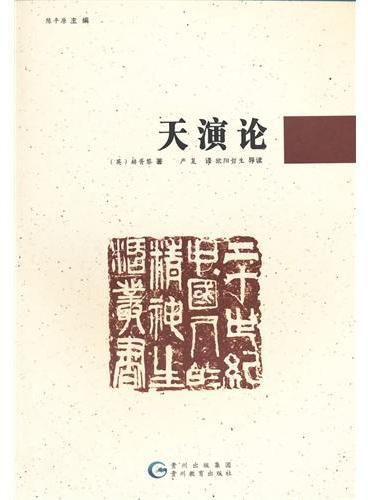 20世纪中国人的精神生活丛书-天演论