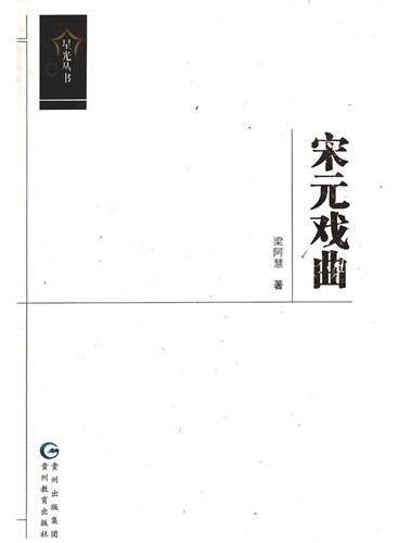 星光丛书-宋元戏曲