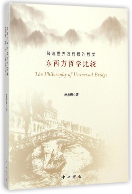 普遍世界万有桥的哲学:东西方哲学比较