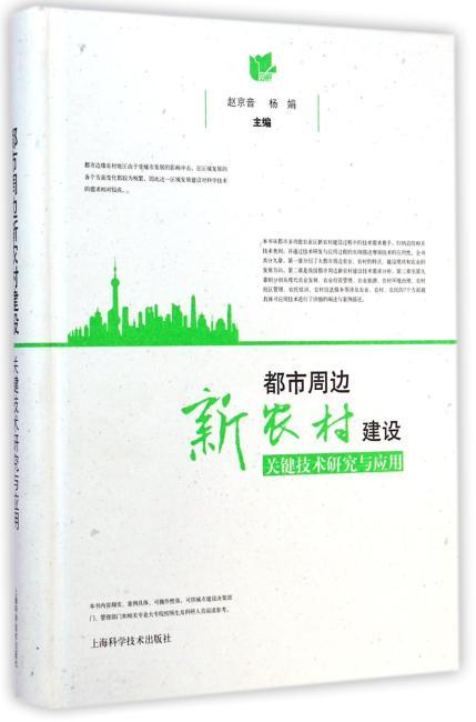 都市周边新农村建设关键技术研究与应用