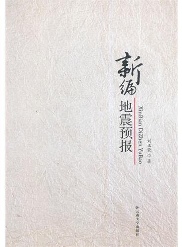 新编地震预报