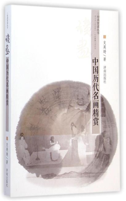 读画:中国历代名画精赏