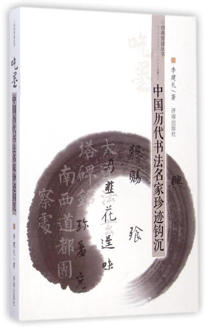 吃墨:中国历代书法名家珍迹钩沉