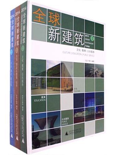 2014全球新建筑
