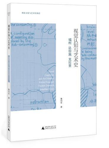 视觉文化与艺术史新论  视觉认知与艺术史:福柯、达弥施、克拉里