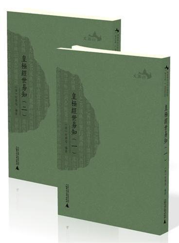西樵历史文化文献丛书  皇极经世易知(全二册)
