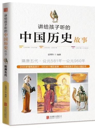 讲给孩子听的中国历史故事·隋唐五代