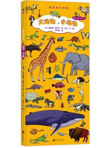 长长的小百科系列:大动物,小动物,最好玩的动物小百科 (250余种动物认知+视觉大发现游戏+超长精美画卷。让孩子边玩边认动物,培养观察力、专注力和艺术感知能力)