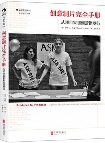 创意制片完全手册:从项目策划到营销发行:全面梳理美国电影制片流程 适用于不同规模、类型的项目 最详细实用的必备工具书