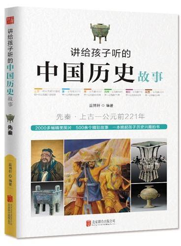 讲给孩子听的中国历史故事·先秦