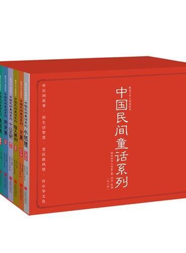 暖房子华人原创绘本·中国民间童话系列(套装共8册)(一部洋溢着中国美,凝聚着家国情怀、民族底蕴及舐犊深情的原创绘本!)