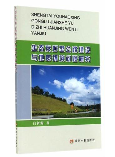 生态友好型公路建设与地质环境问题研究