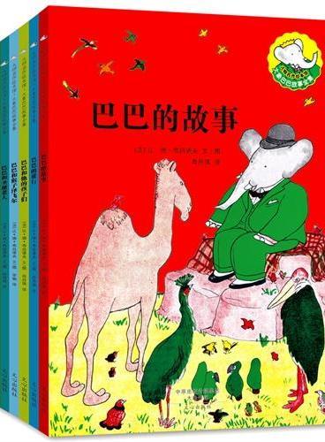 大师名作绘本馆:大象巴巴的故事全集(套装共6册)