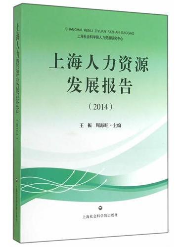上海人力资源发展报告(2014)