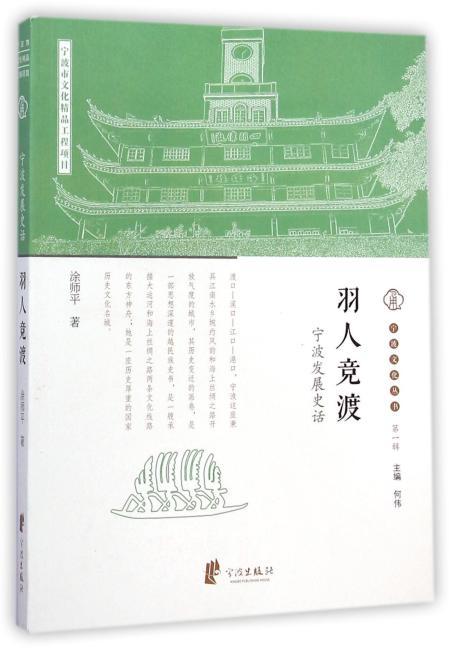 宁波文化丛书第一辑:羽人竞渡