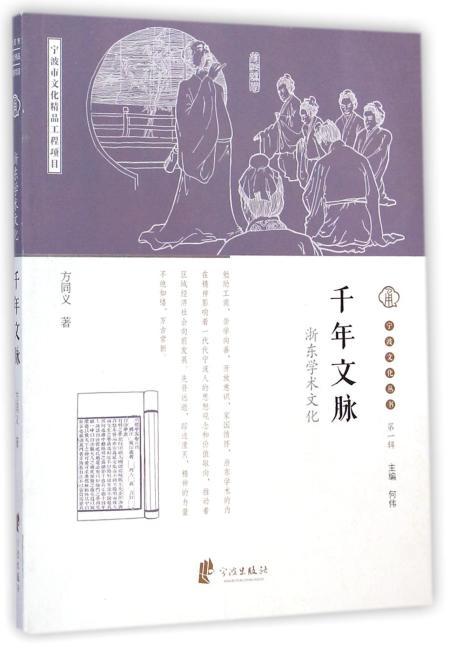 宁波文化丛书第一辑:千年文脉