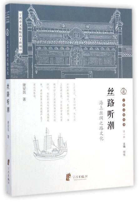 宁波文化丛书第一辑:丝路听潮