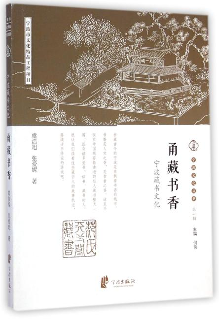 宁波文化丛书第一辑:甬藏书香