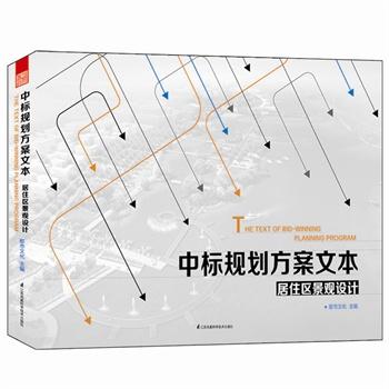 中标规划方案文本--居住区景观设计