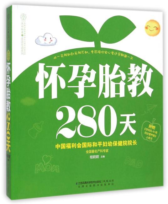 怀孕胎教280天(汉竹)