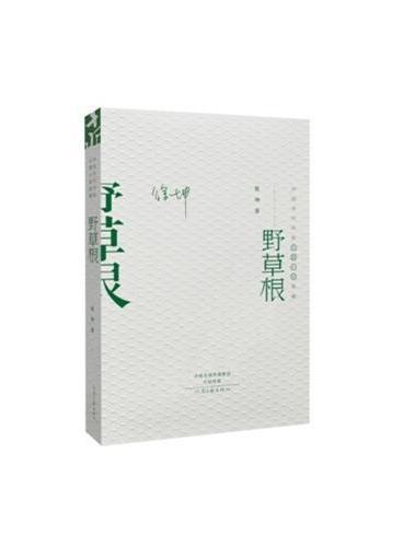 """野草根(曾获评《亚洲周刊》""""中文十大好书""""。精装版本。《中国当代作家长篇小说典藏》丛书)"""