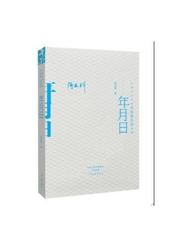 """年月日(""""中国最具争议作家""""、卡夫卡奖获得者阎连科经典中短篇集。精装版。《中国当代作家中短篇小说典藏》丛书)"""