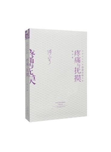 """疼痛与抚摸(文坛""""活鬼""""张宇最满意的长篇力作。精装版。《中国当代作家长篇小说典藏》丛书)"""