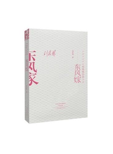 """东风嫁(""""短篇小说王"""" 刘庆邦最新自选集,精装版本。《中国当代作家中短篇小说典藏》丛书)"""