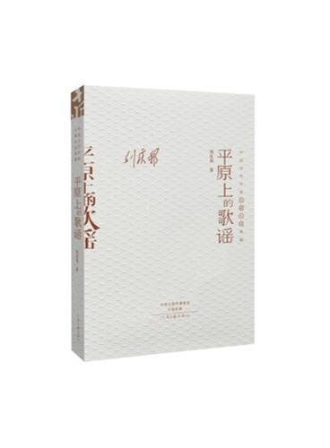 平原上的歌谣(中国第一部深度描写三年大饥荒的长篇小说。精装版本。《中国当代作家长篇小说典藏》丛书)
