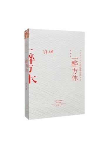 """一醉方休(""""女性人文主义""""作家徐坤的最满意选本。精装版。《中国当代作家中短篇小说典藏》丛书)"""