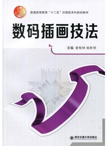"""数码插画技法(普通高等教育""""十二五""""应用型本科规划教材)"""