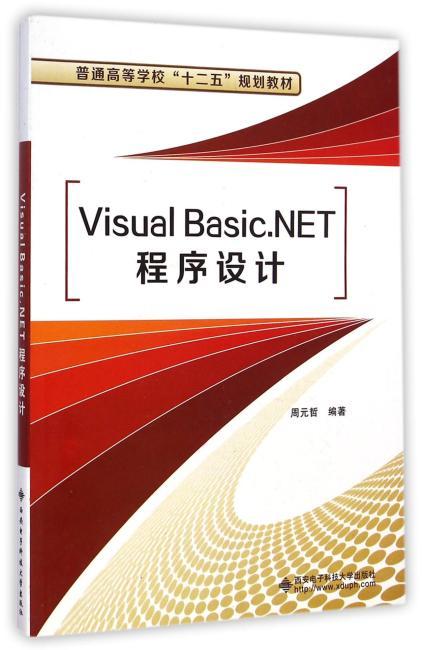 Visual Basic.NET程序设计